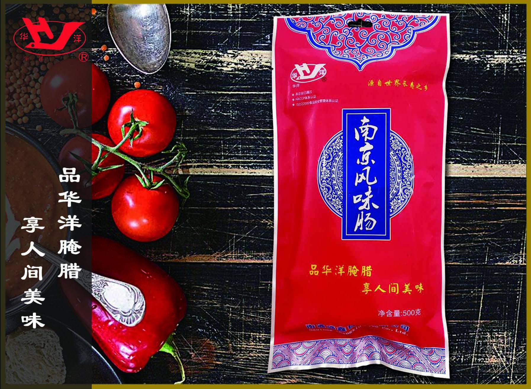 南京风味肠