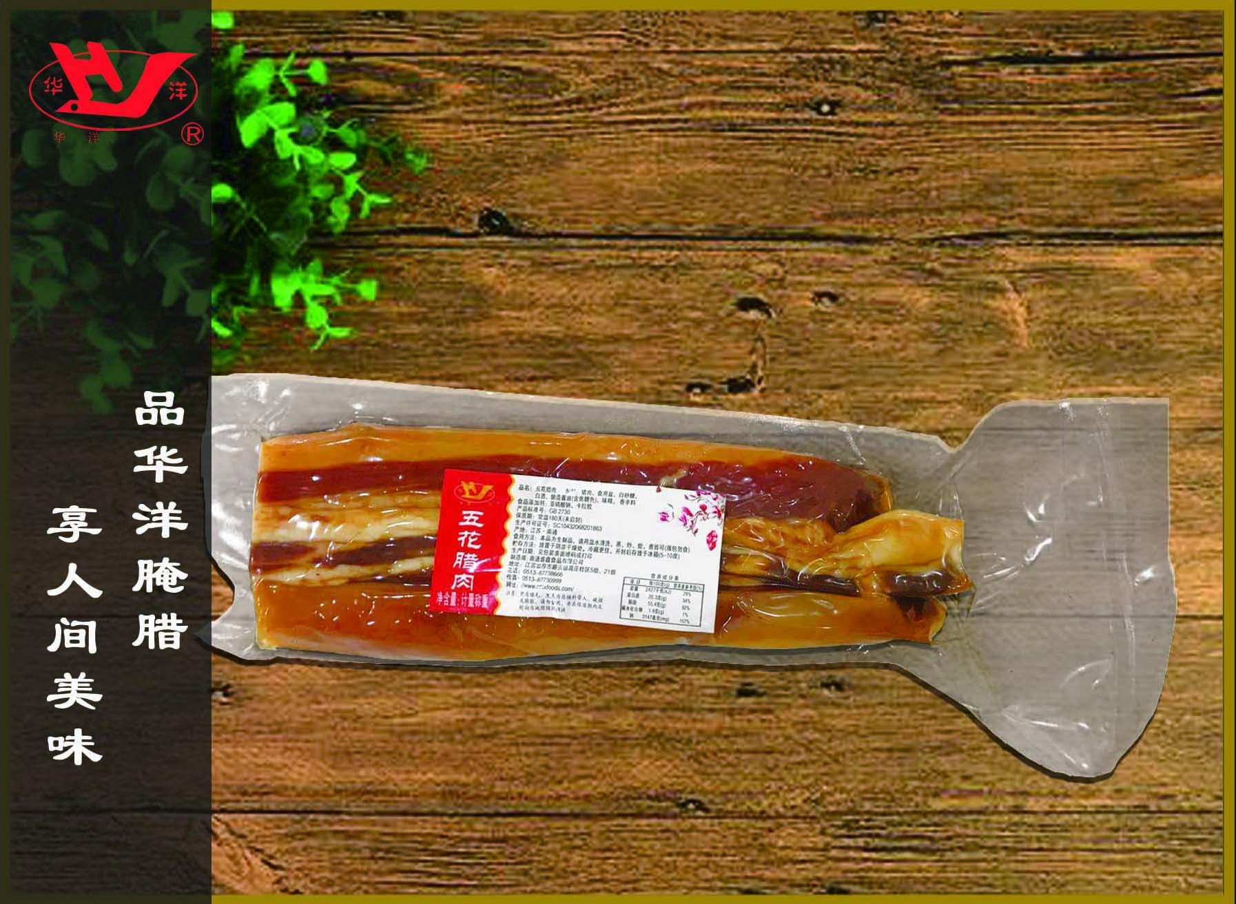 苏州五花腊肉