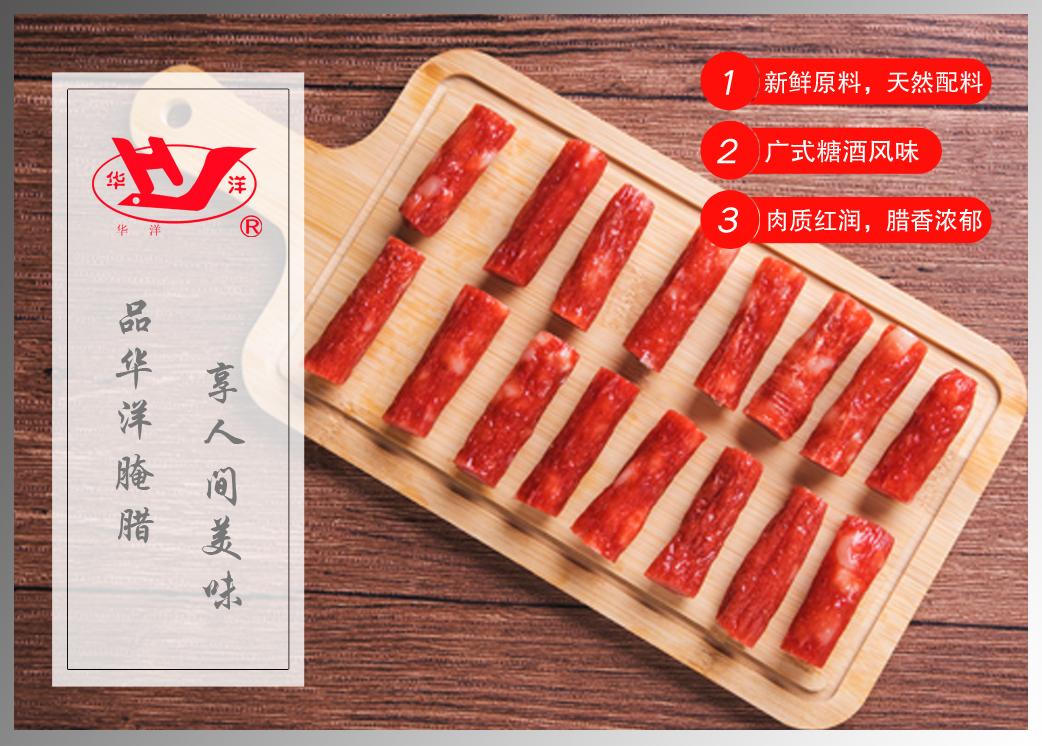 广式腊肠(优惠装)