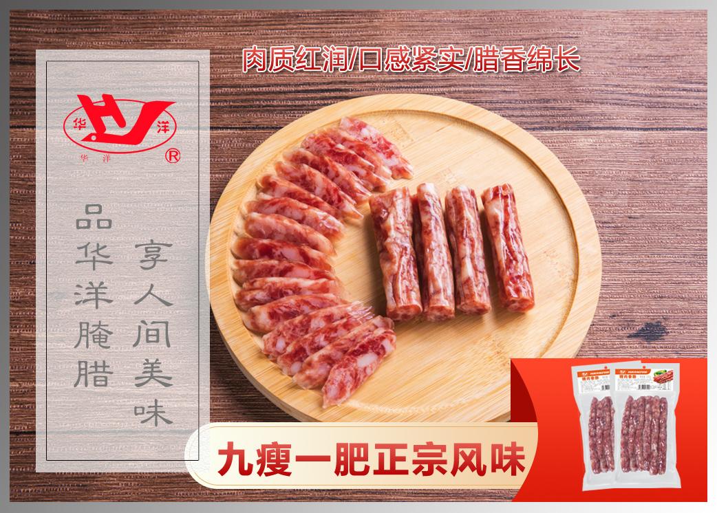 连云港精肉香肠