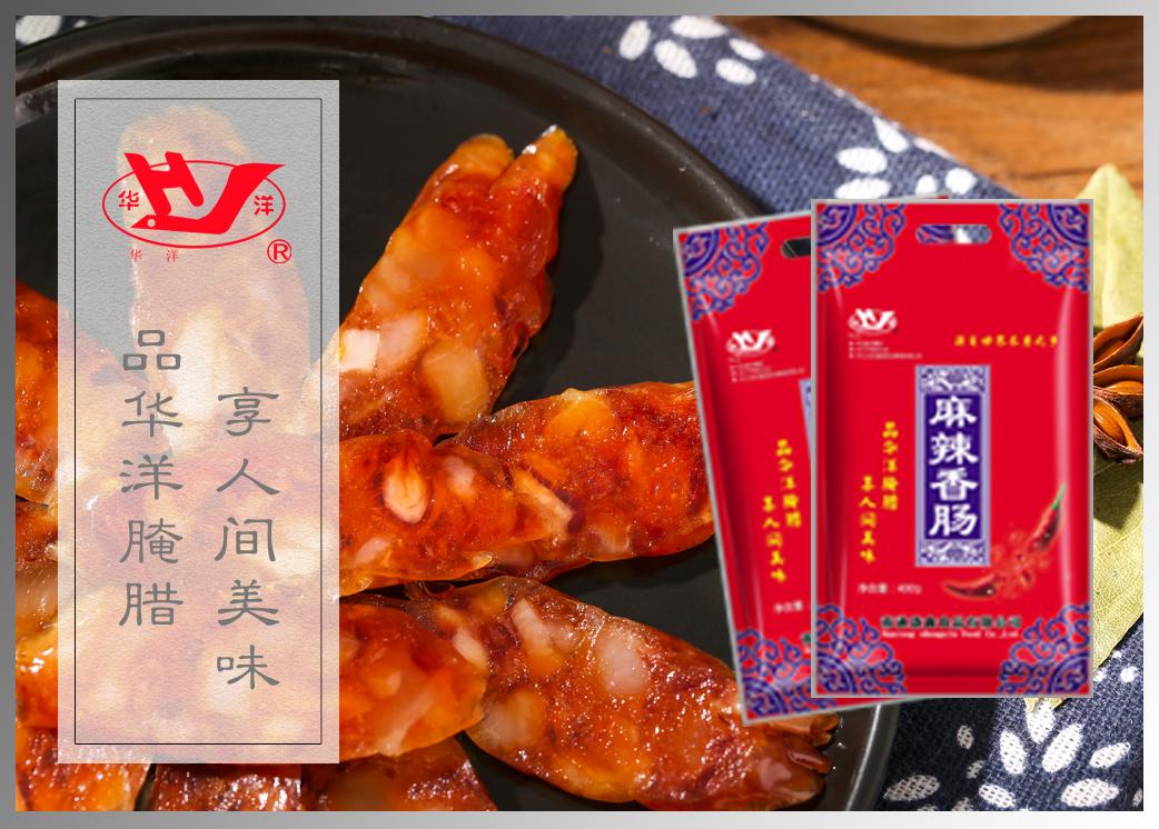 连云港麻辣香肠