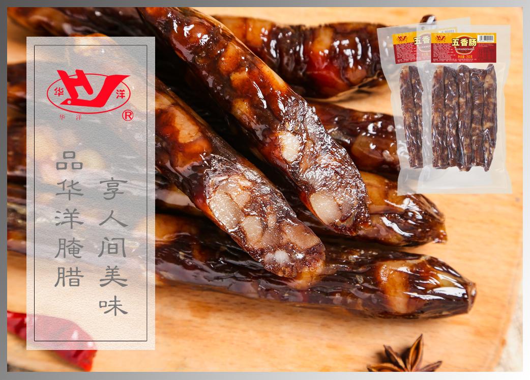 连云港五香肠