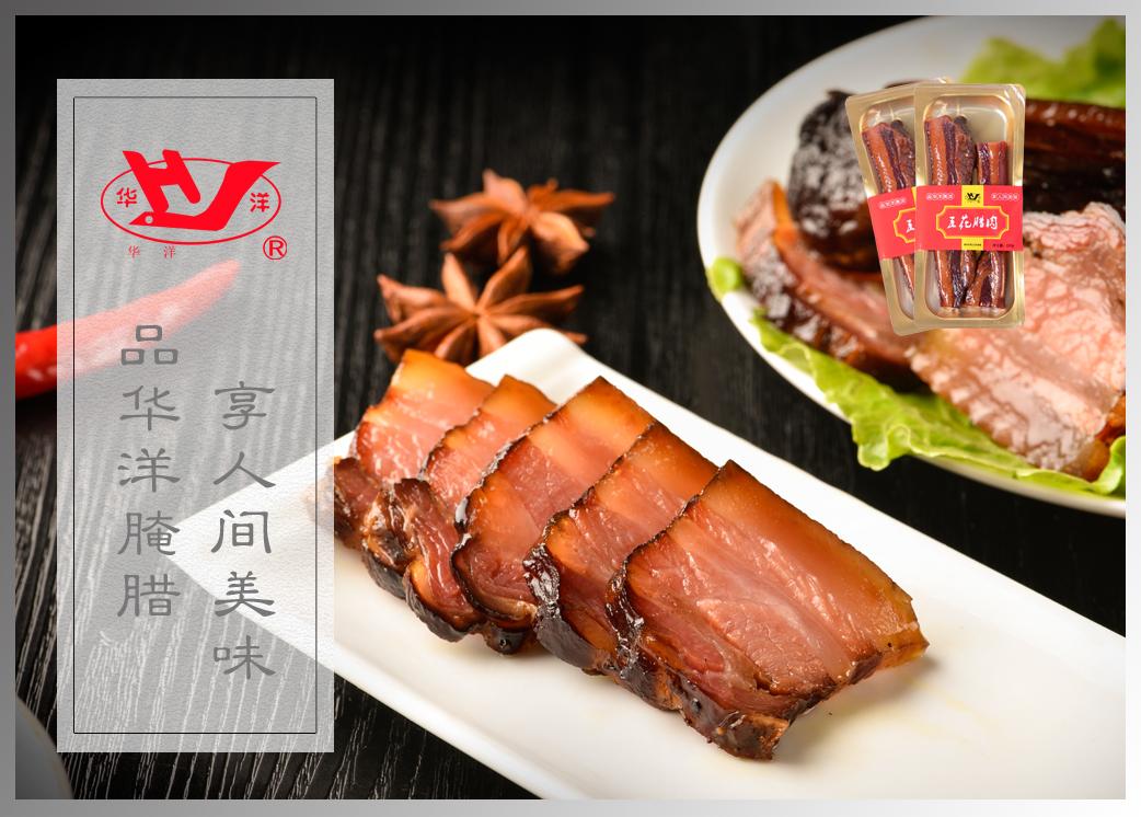 连云港五花腊肉