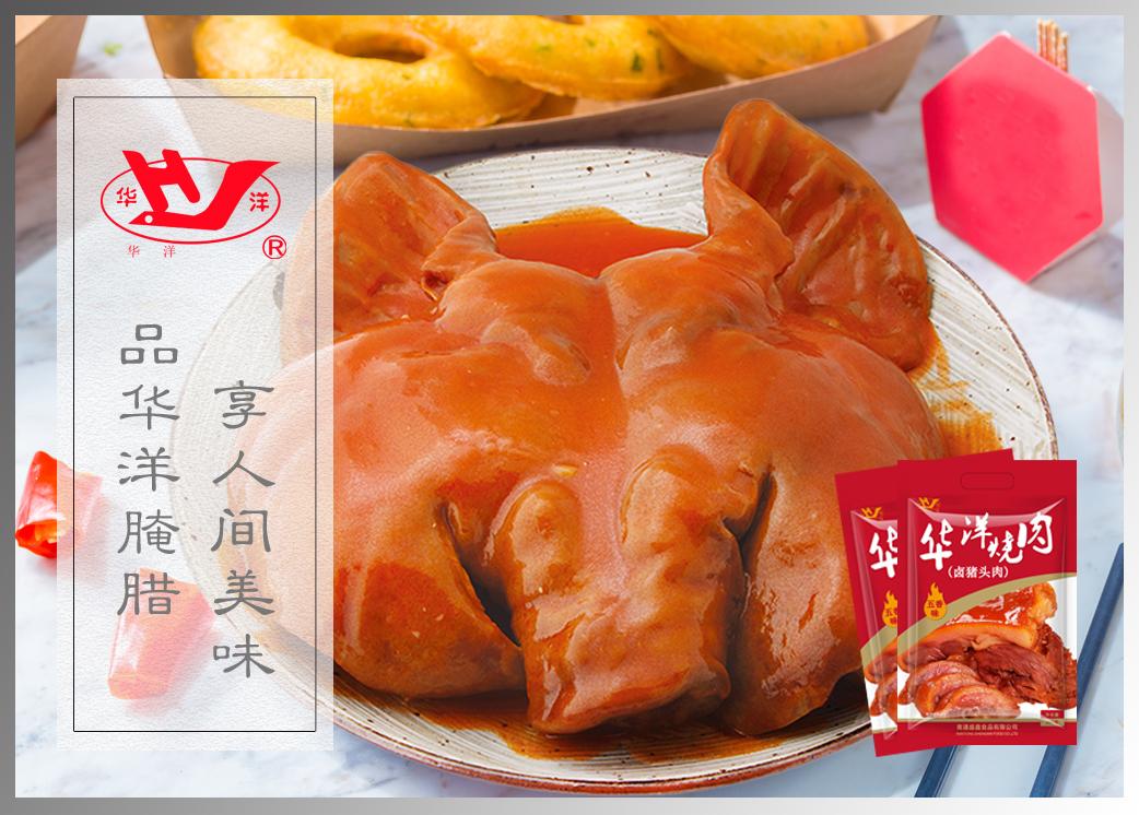华洋烧肉(卤猪头肉)