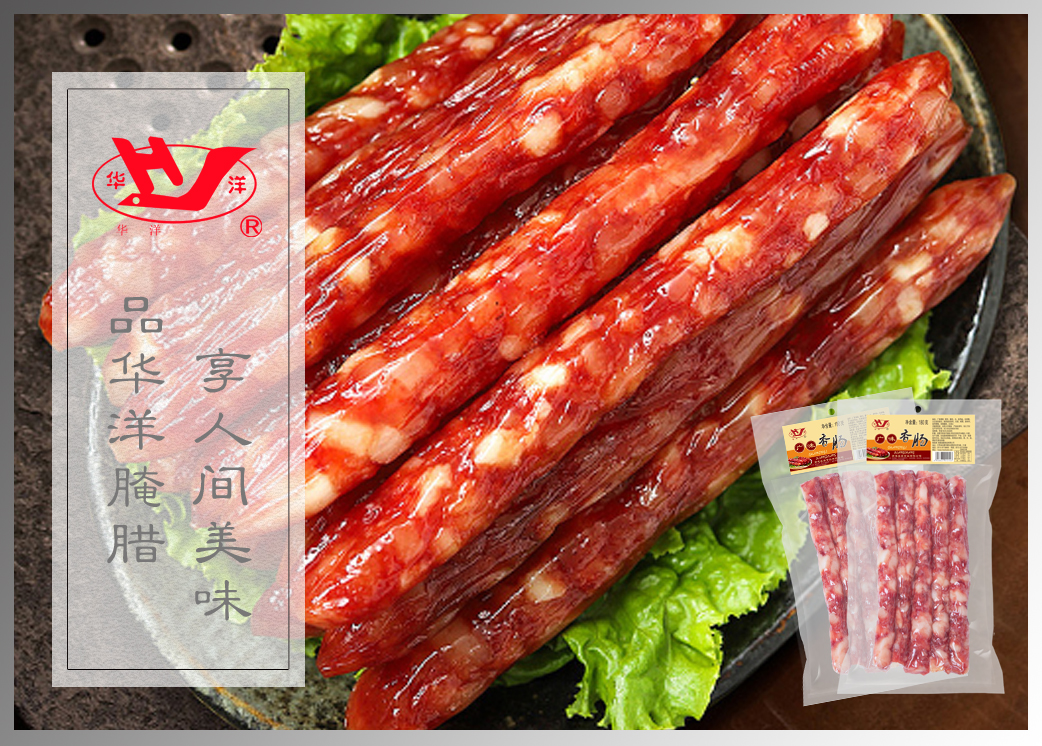 连云港广味香肠